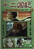 十二国記―アニメ版 (12) (アニメKC (185))