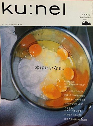 ku:nel ( クウネル ) 2004年 3月1日号の詳細を見る