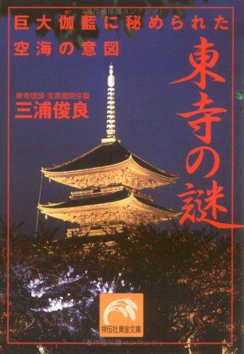 東寺の謎—巨大伽藍に秘められた空海の意図 (祥伝社黄金文庫)
