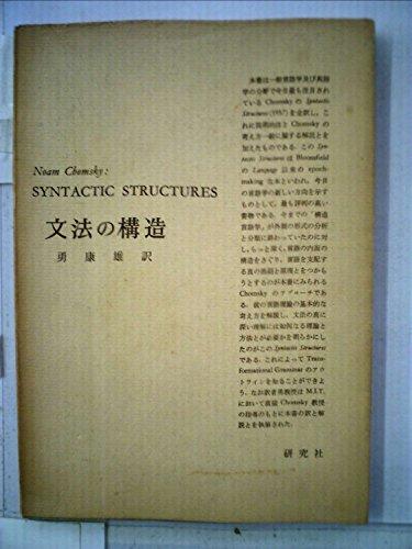 文法の構造 (1963年)の詳細を見る