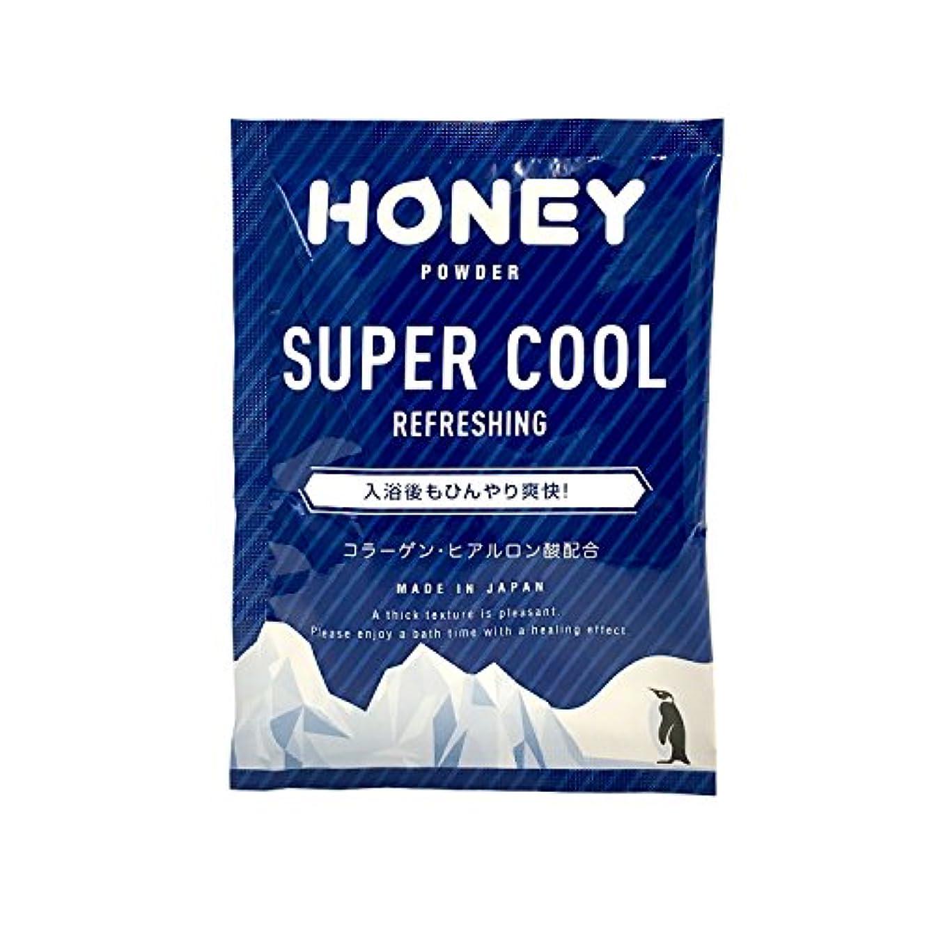 年齢その後寛容なとろとろ入浴剤【honey powder】(ハニーパウダー) スーパークール 粉末タイプ ローション