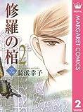 修羅の棺 2 (マーガレットコミックスDIGITAL)