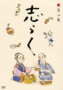 志らく第二集「短命」「黄金餅」「妾馬」 [DVD]