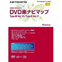 カロッツェリア(パイオニア) カーナビ 地図更新ソフト DVD楽ナビマップ TypeIII Vol.10/TypeII Vol.11  CNDV-R310211