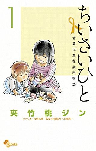 リアルな児童虐待漫画。「ちいさいひと」を読んで現実を知ろう!