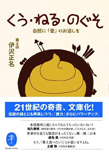伝説の奇書『くう・ねる・のぐそ』文庫化記念! 対談式文庫解説