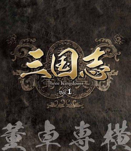 三国志 Three Kingdoms 第1部-董卓専横- ブルーレイvol.1 Blu-ray