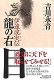 「龍の右目―伊達成実伝」販売ページヘ