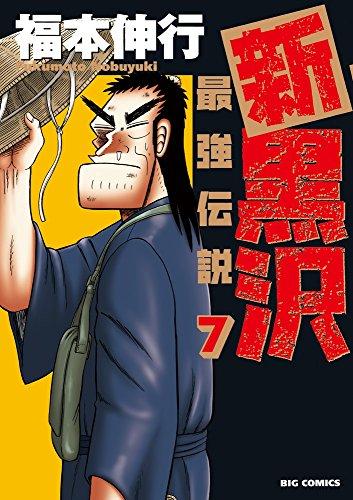 新黒沢 最強伝説 7 (ビッグコミックス)の詳細を見る