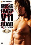 棚橋弘至 IWGP V11 ROAD [DVD]