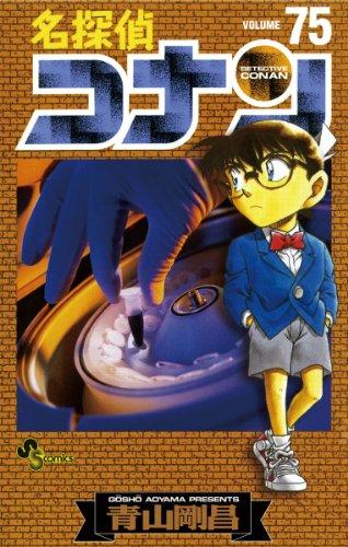 名探偵コナン(75) (少年サンデーコミックス)