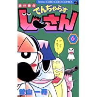 絶体絶命 でんぢゃらすじーさん(6) (てんとう虫コミックス)