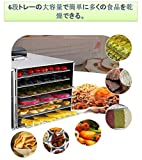 食品乾燥機 6段トレー フードドライヤー ドライフルーツ 大容量 LCDタッチパネル 業務用 家庭用