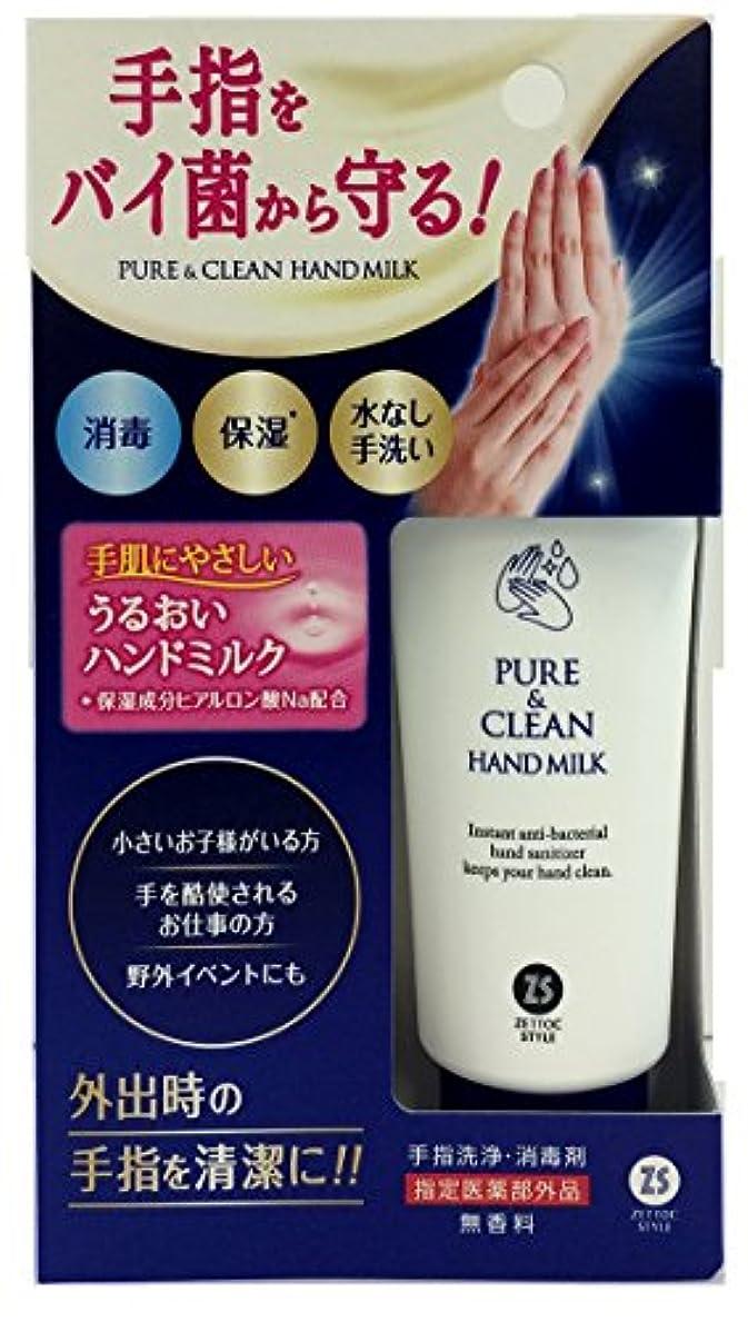 公使館登場混合した消毒ハンドミルク 50G [指定医薬部外品]