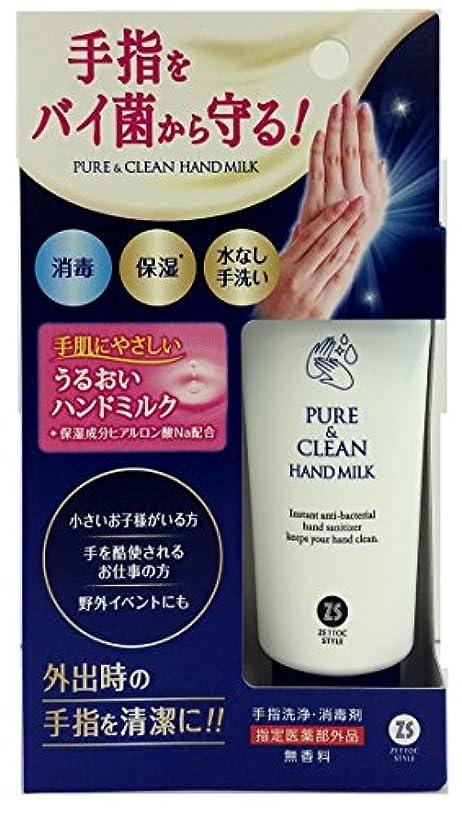 管理するミルふける消毒ハンドミルク 50G [指定医薬部外品]