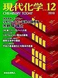 現代化学 2019年 12 月号 [雑誌]