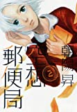 空想郵便局 2 (マッグガーデンコミックス Beat'sシリーズ)