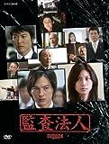 監査法人 DVD-BOX 画像