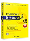 新托福口?真?5 TOEFL SPEAKING
