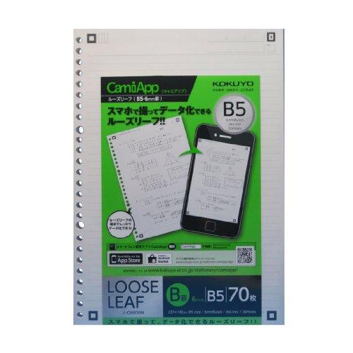 コクヨ ルーズリーフ CamiApp B5 B罫 1セット 3冊:1冊×3 ノ-CA836B