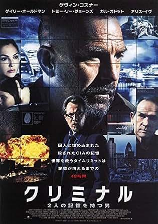 映画チラシ クリミナル 2人の記憶を持つ男 ケヴィン・コスナー