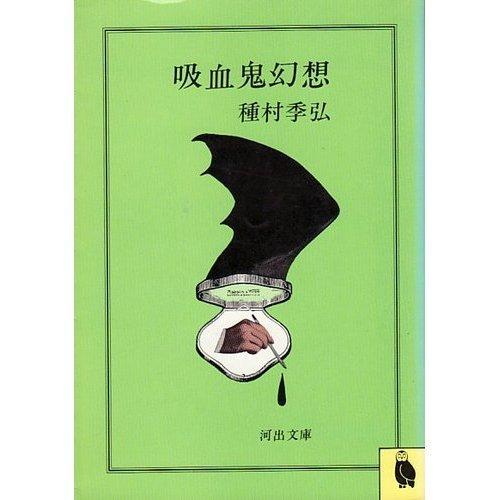 吸血鬼幻想 (河出書房新社)