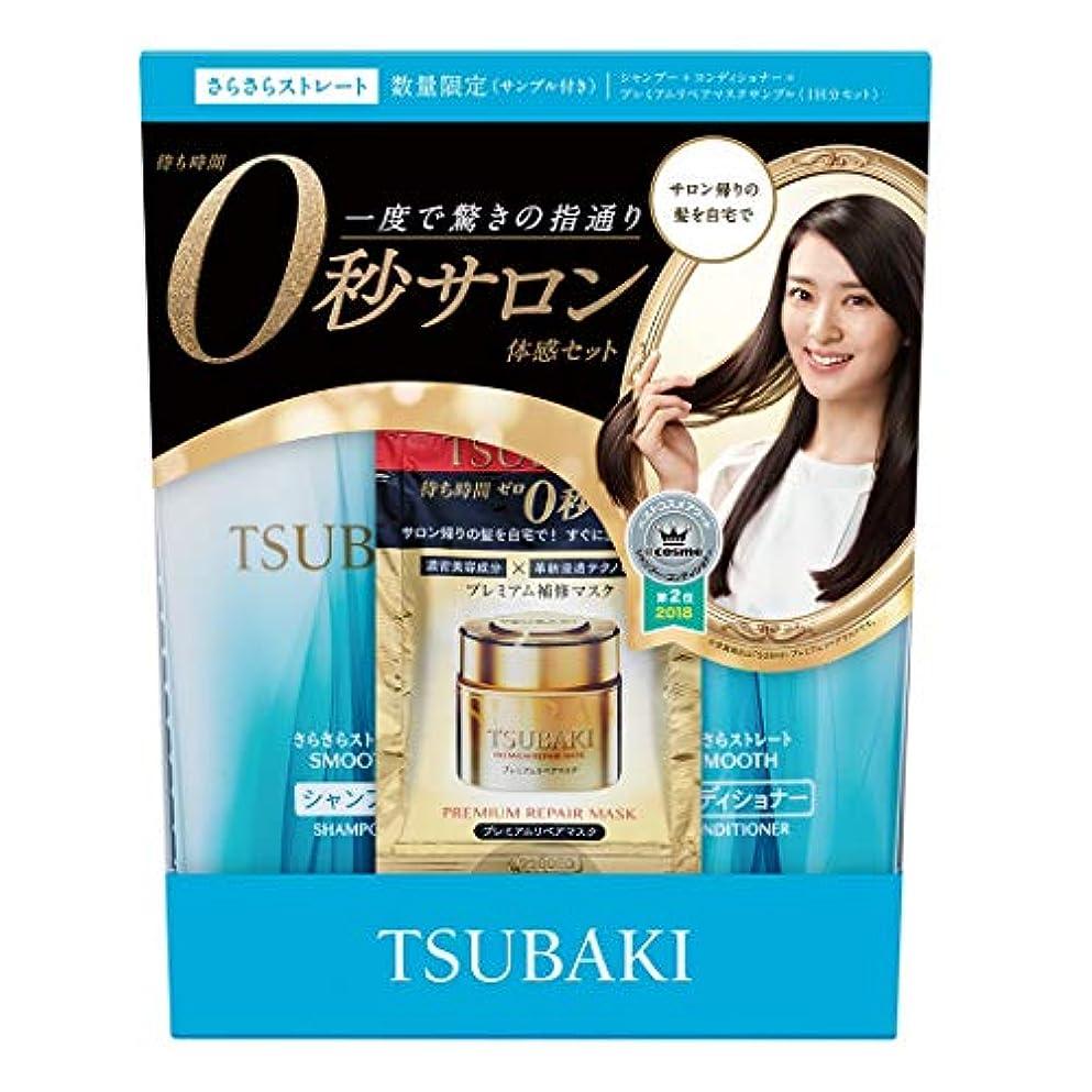 フィルタキャンペーン食物TSUBAKI(ツバキ) ツバキ 待ち時間0秒サロン体感セット さらさらストレート (通常容量ペアセット)(450mL×2+15g) シャンプー