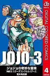 ジョジョの奇妙な冒険 第3部 カラー版 4 (ジャンプコミックスDIGITAL)