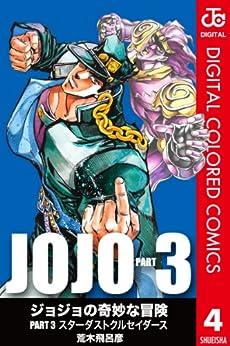 [荒木飛呂彦]のジョジョの奇妙な冒険 第3部 カラー版 4 (ジャンプコミックスDIGITAL)
