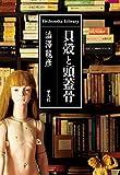 貝殻と頭蓋骨 (平凡社ライブラリー862)