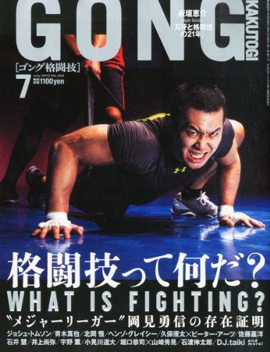 GONG(ゴング)格闘技 2013年7月号 [雑誌] / イースト・プレス (刊)