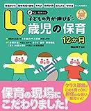 CD-ROM付き 子どもの力が伸びる 4歳児の保育12か月 (ナツメ社保育シリーズ)