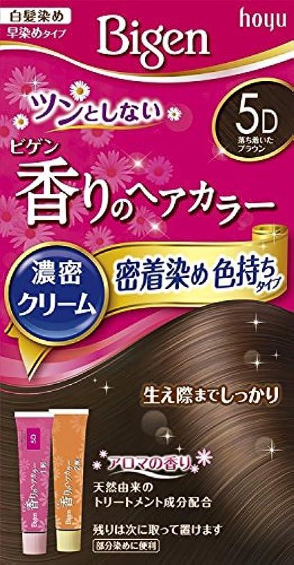 蒸気識別する刈り取るホーユー ビゲン香りのヘアカラークリーム5D (落ち着いたブラウン) 40g+40g ×3個