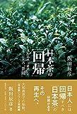"""日本茶の「回帰」 大和高原に華開いた千二百年の""""茶縁"""""""