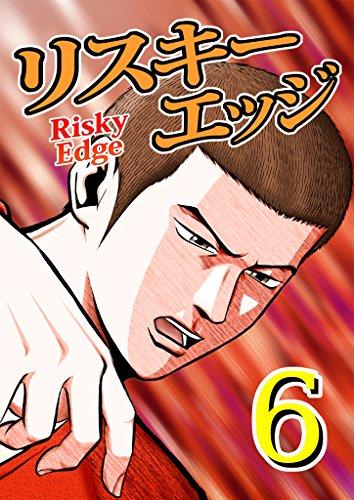 [押川雲太郎×荒正義] リスキーエッジ 第01-06巻