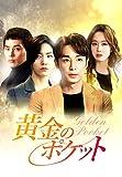 黄金のポケットDVD-BOX4[DVD]