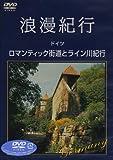 浪漫紀行「ドイツ~ロマンティック街道とライン川紀行」 [DVD]