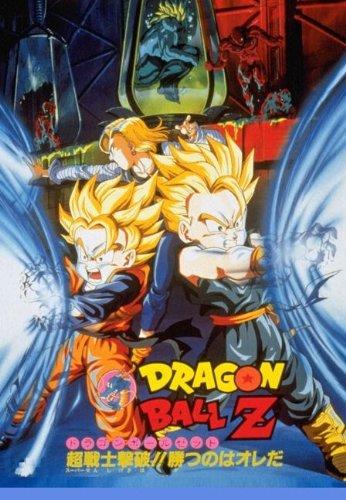ドラゴンボールZ―超戦士撃破!!勝つのはオレだ (ジャンプコミックスセレクション アニメコミックス)