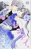 結婚×レンアイ。 2 (白泉社レディースコミックス)