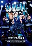 マジック・マイク DVD