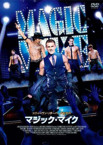 マジック・マイク DVDの詳細を見る