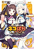 ネコぱら ~ショコラ&バニラ~ (電撃コミックスNEXT)
