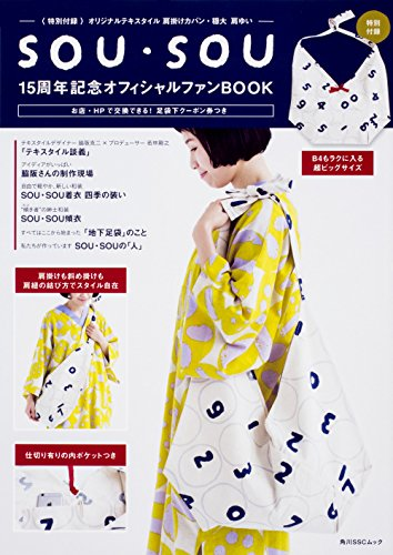 SOU・SOU 15周年記念 オフィシャルファンBOOK [特別付録:オリジナルテキスタイル肩掛けカバン・穏大 肩ゆい] (角川SSCムック)