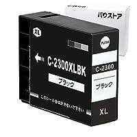Canon PGI-2300 ブラック 1色セット 顔料(にじみにくく、くっきり、文字印刷に最適) 互換インク 【バウストア】