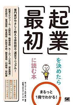 [大坪孝行, 起業プロサポーターズ]のまるっと1冊でわかる!起業を決めたら最初に読む本
