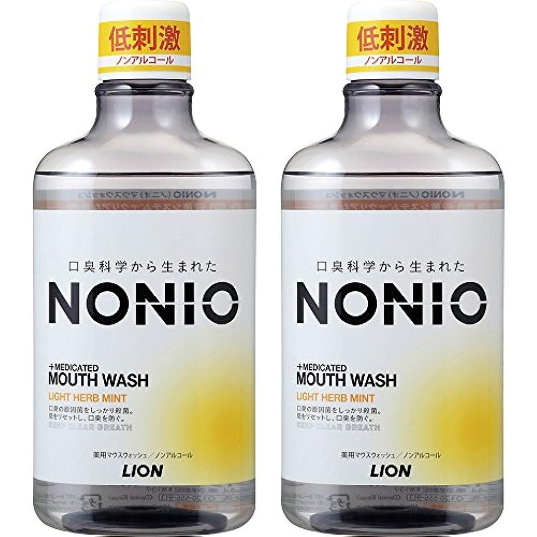 必要性見捨てられたアクセス[医薬部外品]NONIO マウスウォッシュ ノンアルコール ライトハーブミント 600ml×2個 洗口液