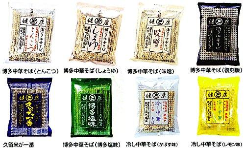 鳥志商店 健康ラーメン8種類20食セット/とんこつラーメン (乾麺) みそ・復刻・久留米・塩各3食としょうゆ・とんこつ・冷やし中華2種各2食の20食セット