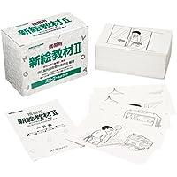 新日本語の基礎携帯用新絵教材2―新日本語の基礎2準拠