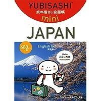 旅の指さし会話帳mini JAPAN(English Edition)