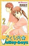 さくら河 Volley‐boys(2) (デザートコミックス)